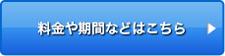 料金表|余興ビデオ制作.com