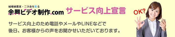 お客様の声 余興ビデオ制作.com