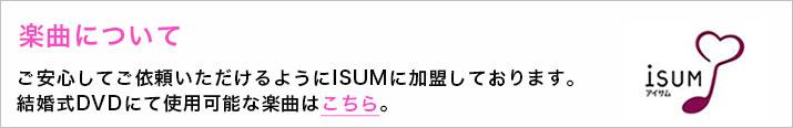 isum使用可能楽曲|余興ビデオ制作.com